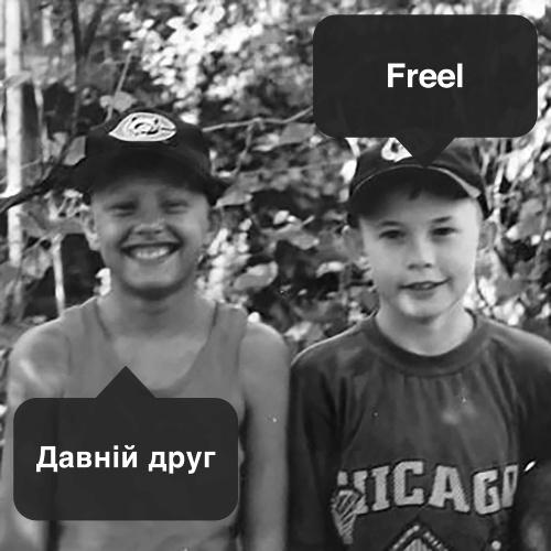 Freel – Давній друг