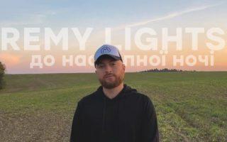 Remy Lights – До наступної ночі
