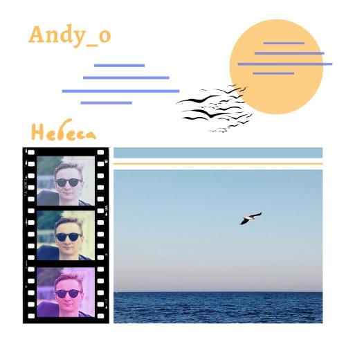 Andy_o – Небеса
