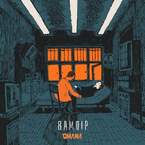 OMANA – Вампір