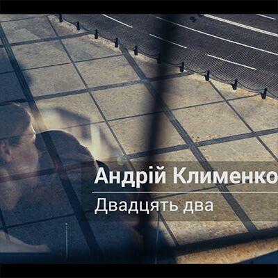 Андрій Клименко – 22
