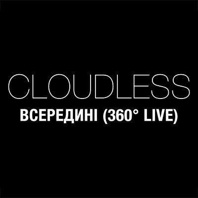 Cloudless – Всередині (Live відео 360°)