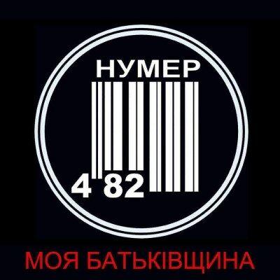 Нумер 482 – Моя Батьківщина