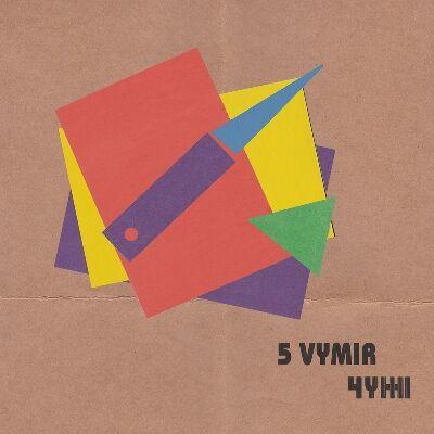 5 Vymir – Чужі