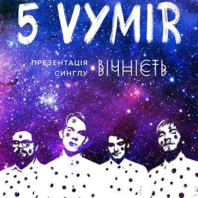 Анонс: 5 Vymir планує закарбувати музику у вічність