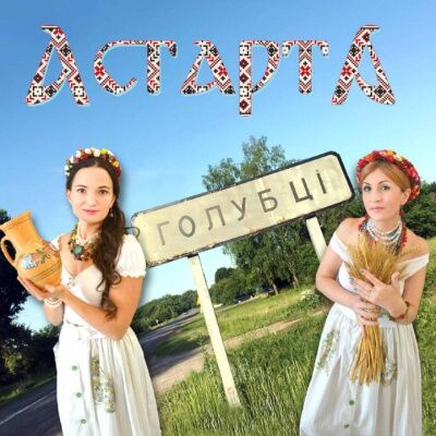 Astarta – Голубці