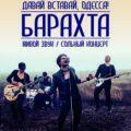 «Барахта» збирає друзів в Одесі