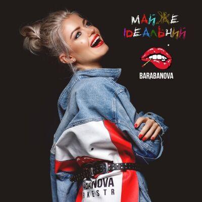 Barabanova – Майже Ідеальний