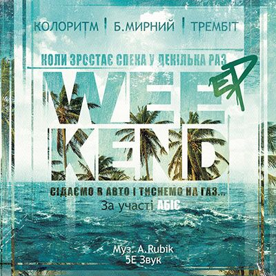 Колоритм, Б.Мирний, Трембіт – Weekend