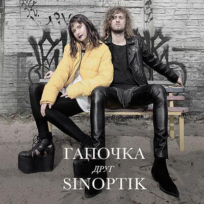 Гапочка feat. Sinoptik – Друг