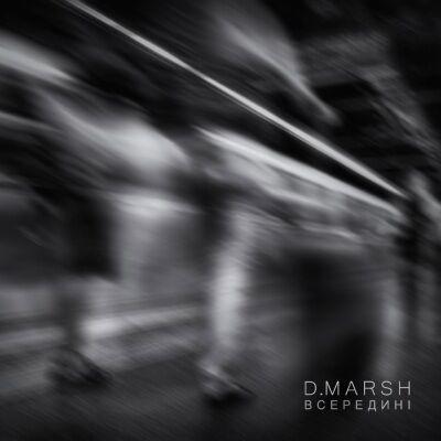 D.Marsh – Всередині