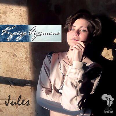 Jules – Крізь відстань
