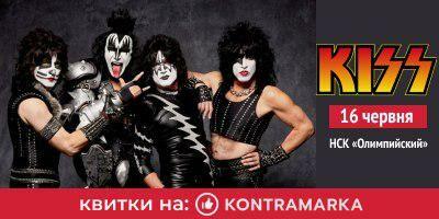 Концерт Kiss в Киеве