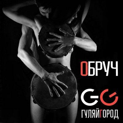 GG ГуляйГород – Обруч