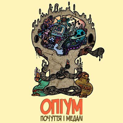 Опіум - Почуття і медалі (Альбом)