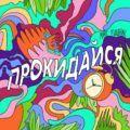 Макс Пташник – Прокидайся
