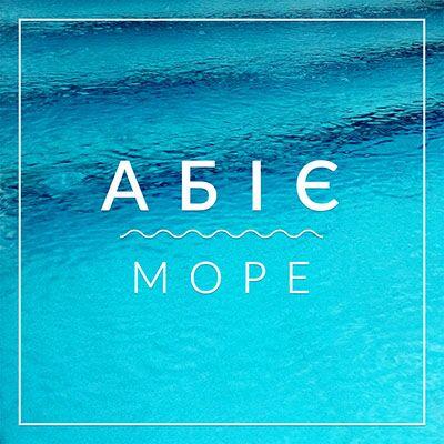 Абіє – Море
