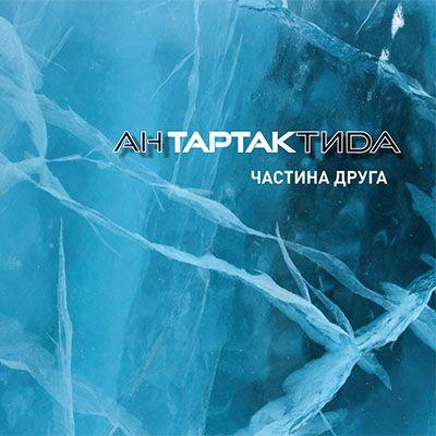 Тартак – Антартактида, Ч.2