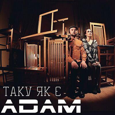 ADAM – Таку як є