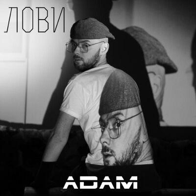 ADAM – Лови