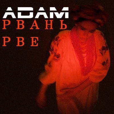 ADAM – Рвань Рве