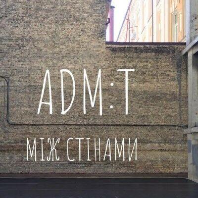 adm:t – Між стінами
