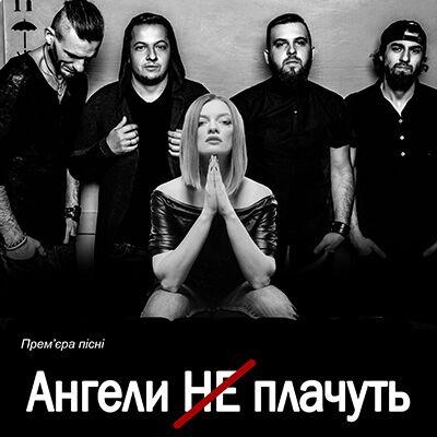 Ліля Ваврін & Сергій Танчинець – Ангели не плачуть