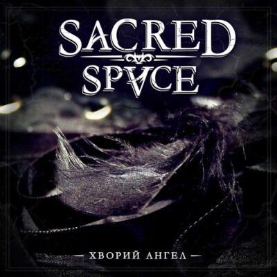Sacred Space - Хворий Ангел