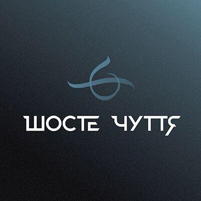 Весняна «Правда» від учасників «Шостого Чуття»