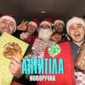 Антитіла – Новорічна