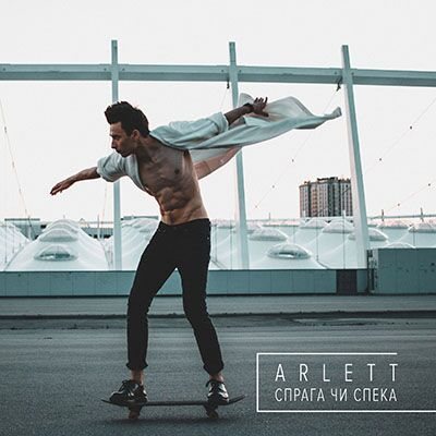 Arlett – Спрага чи спека