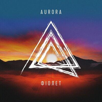 Фіолет – Aurora