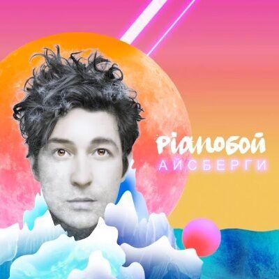 Pianoбой – Айсберги