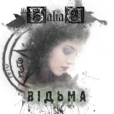 Баbай – Відьма