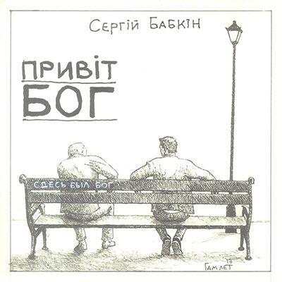 Сергій Бабкін – Привіт Бог