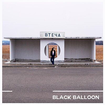 Black Balloon – Втеча