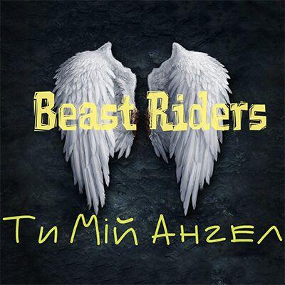 Beast Riders – Ти Мій Ангел