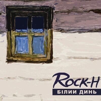 Rock-H - Білий динь