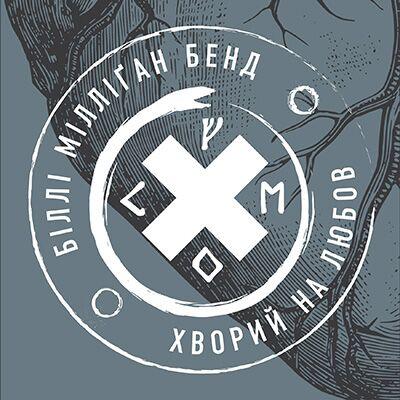 Біллі Мілліґан Бенд – Хворий на Любов (Альбом)
