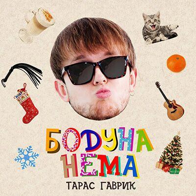 Тарас Гаврик – Бодуна Нема