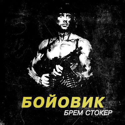 Брем Стокер - Бойовик (Альбом)