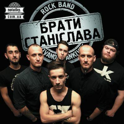 Сольний виступ гурту «Брати Станіслава»