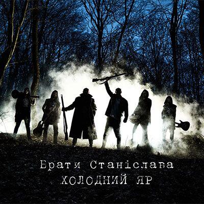 Брати Станіслава – Холодний Яр