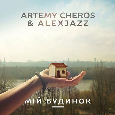 Artemy Cheros & Alexjazz – Мій Будинок