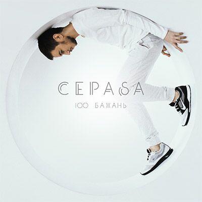 Cepasa – 100 Бажань