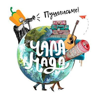 Чаламада – Пушлисьме