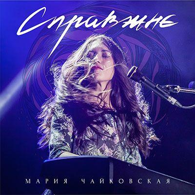 Марія Чайковська – Справжнє