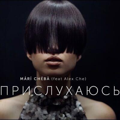Mari Cheba – Прислухаюсь