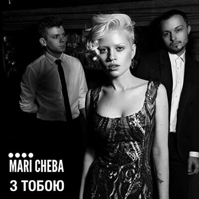 Mari Cheba – З Тобою