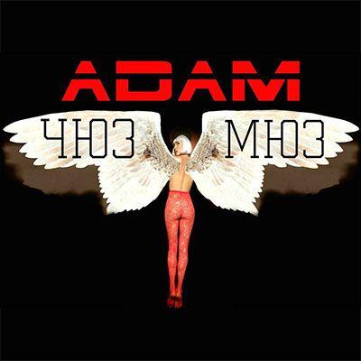 ADAM – ЧЮЗМЮЗ